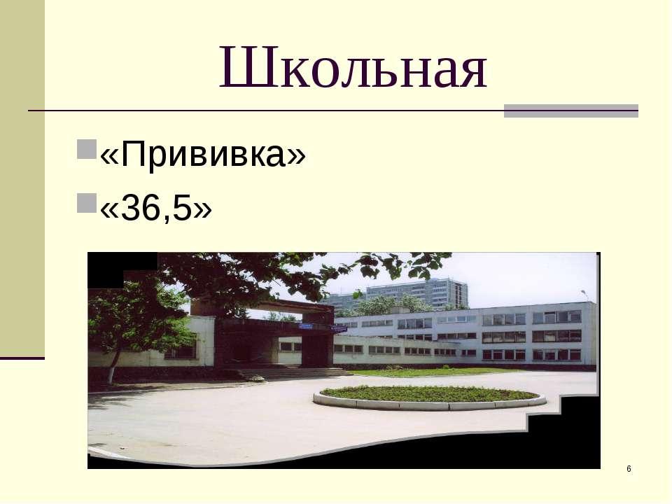 * Школьная «Прививка» «36,5»