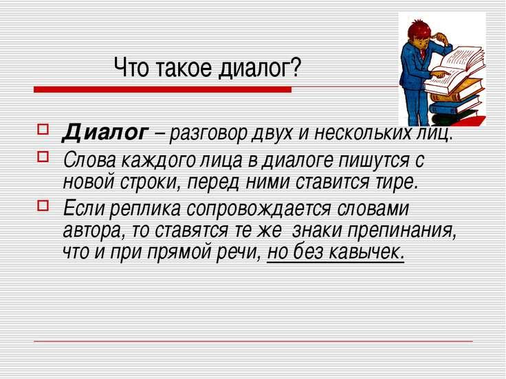 Что такое диалог? Диалог – разговор двух и нескольких лиц. Слова каждого лица...