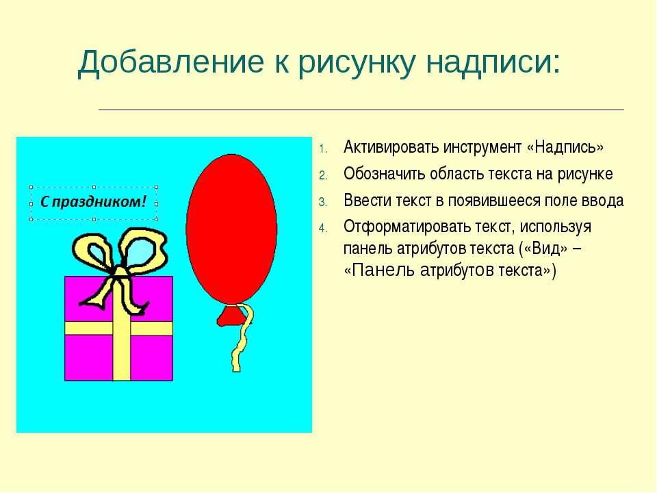 Добавление к рисунку надписи: Активировать инструмент «Надпись» Обозначить об...