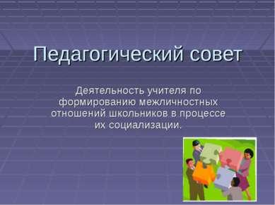 Педагогический совет Деятельность учителя по формированию межличностных отнош...