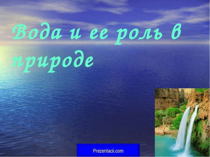 Вода и ее роль в природе Prezentacii.com