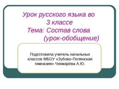 Урок русского языка во 3 классе Тема: Состав слова (урок-обобщение) Подготови...