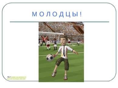 М О Л О Д Ц Ы ! http://yandex.ru/yandsearch?text=футбольные картинки
