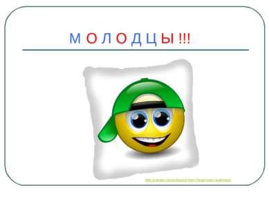 М О Л О Д Ц Ы !!! http://yandex.ru/yandsearch?text=%картинки смайликов