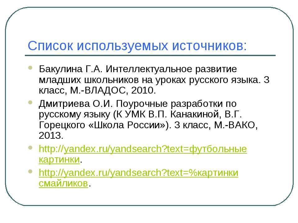 Список используемых источников: Бакулина Г.А. Интеллектуальное развитие младш...