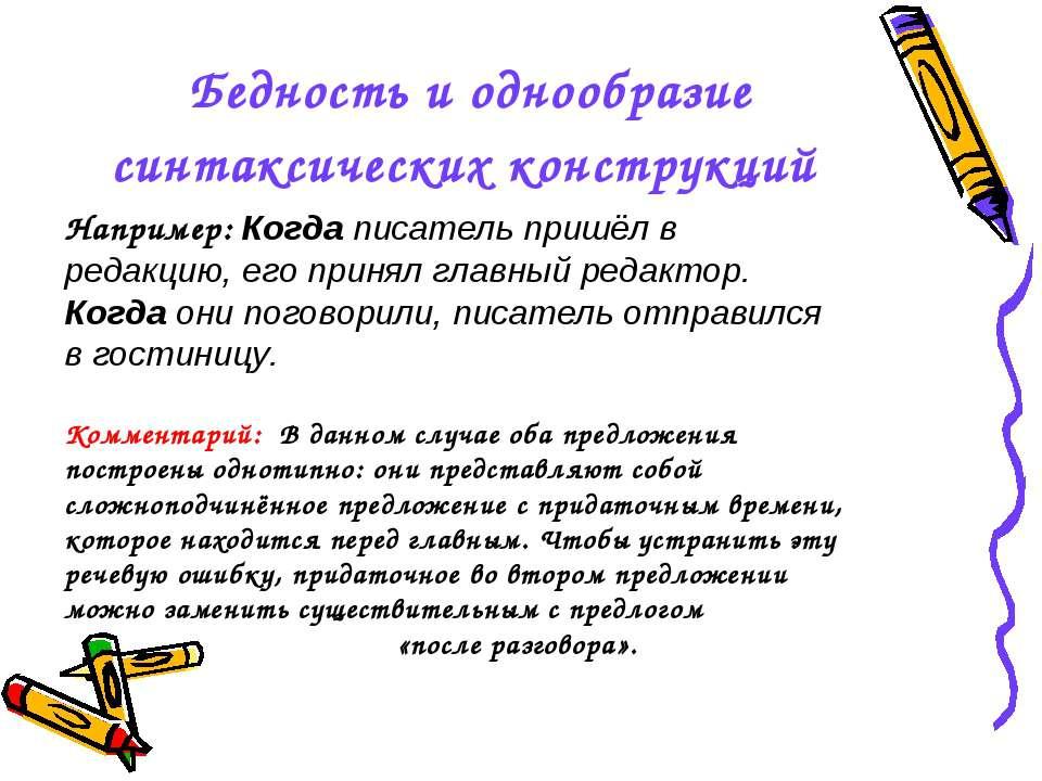Бедность и однообразие синтаксических конструкций Например: Когда писатель пр...