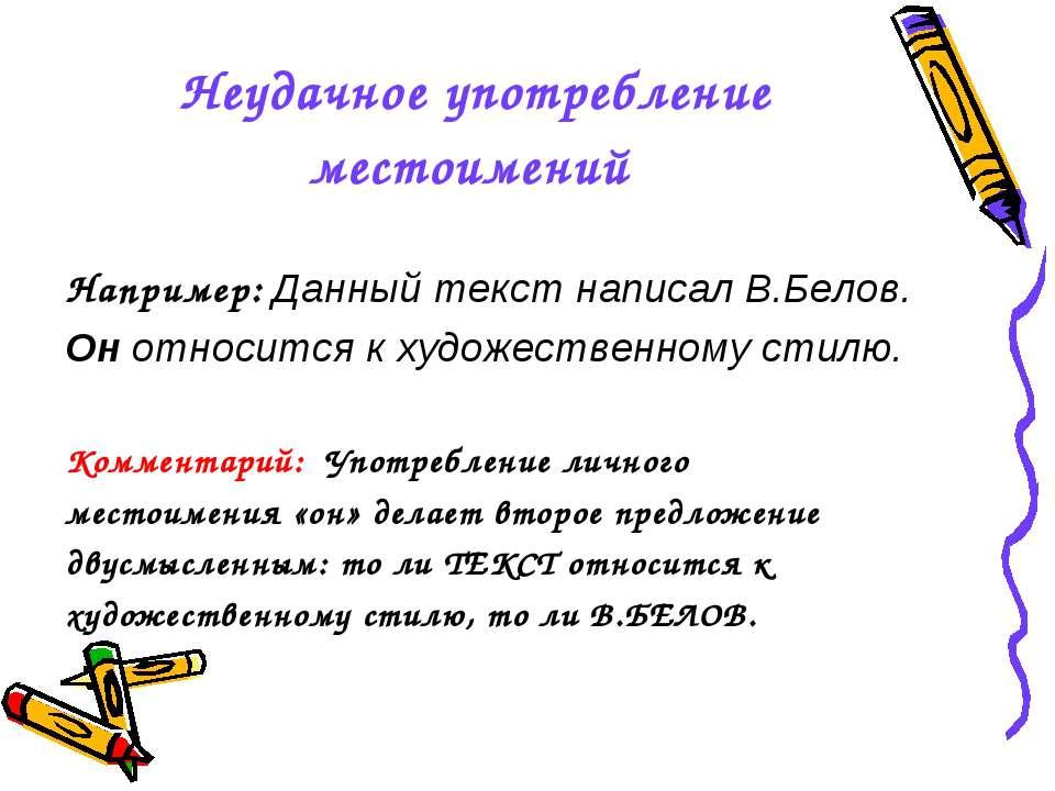 Неудачное употребление местоимений Например: Данный текст написал В.Белов. Он...