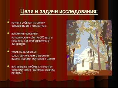 Цели и задачи исследования: изучить события истории и освещение их в литерату...