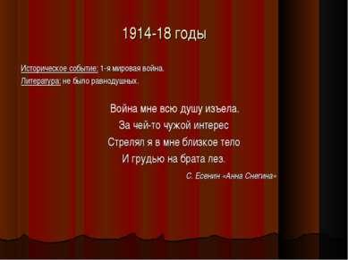 1914-18 годы Историческое событие: 1-я мировая война. Литература: не было рав...
