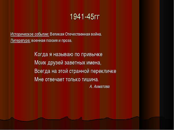 1941-45гг Историческое событие: Великая Отечественная война. Литература: воен...