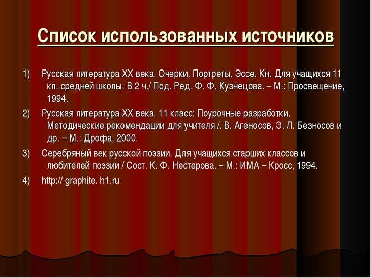 Список использованных источников 1) Русская литература ХХ века. Очерки. Портр...