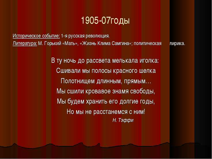 1905-07годы Историческое событие: 1-я русская революция. Литература: М. Горьк...