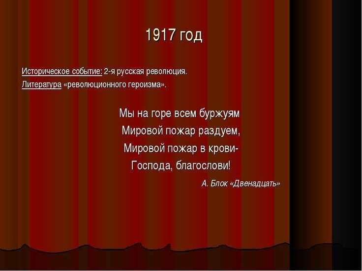 1917 год Историческое событие: 2-я русская революция. Литература «революционн...