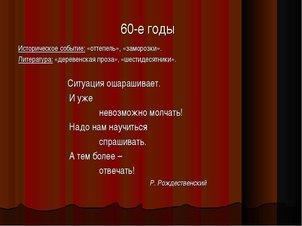 60-е годы Историческое событие: «оттепель», «заморозки». Литература: «деревен...