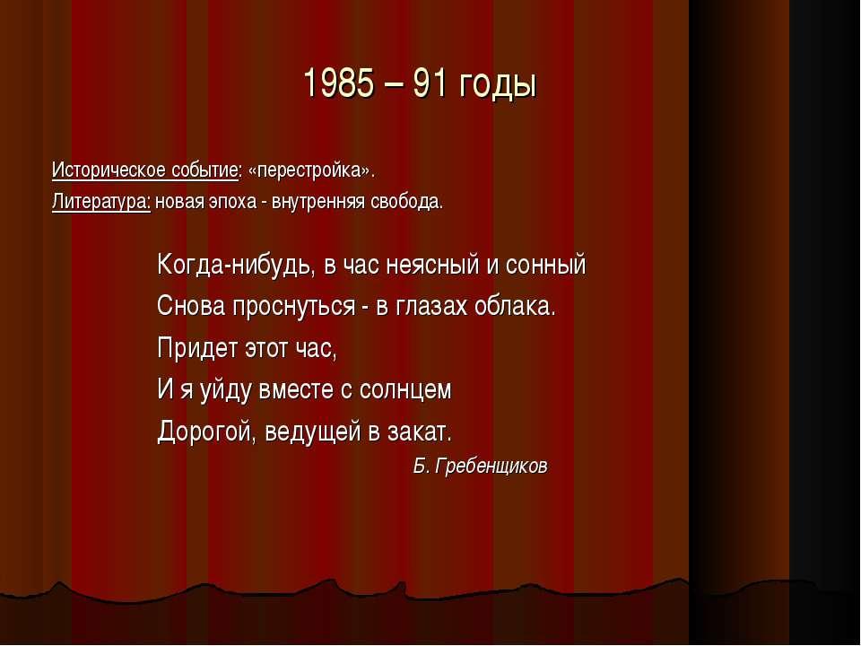 1985 – 91 годы Историческое событие: «перестройка». Литература: новая эпоха -...