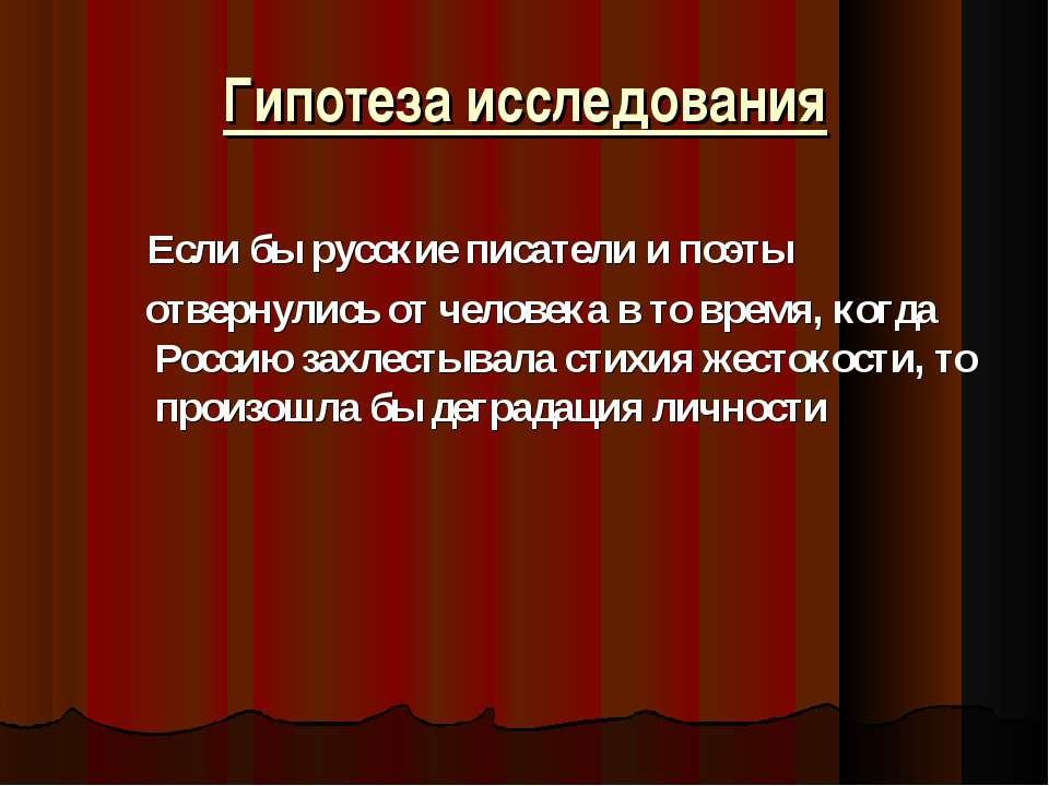 Гипотеза исследования Если бы русские писатели и поэты отвернулись от человек...