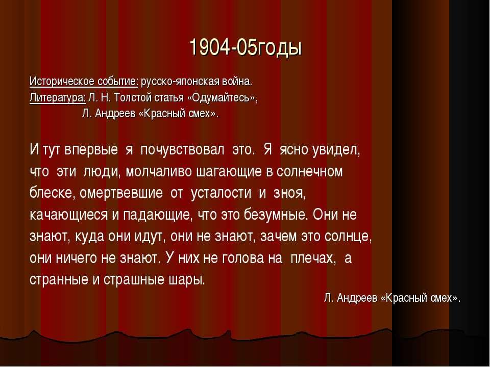 1904-05годы Историческое событие: русско-японская война. Литература: Л. Н. То...