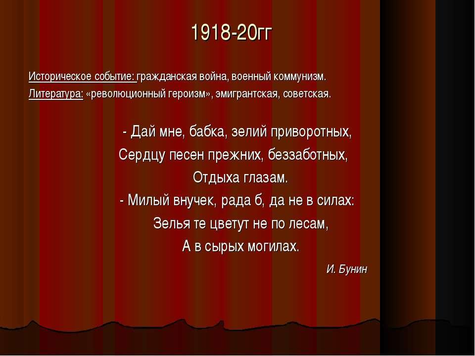 1918-20гг Историческое событие: гражданская война, военный коммунизм. Литерат...