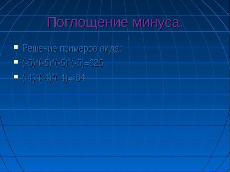 Поглощение минуса. Решение примеров вида: (-5)*(-5)*(-5)*(-5)=625 (-4)*(-4)*(...
