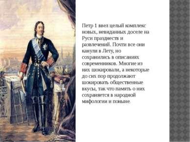 Петр 1 ввел целый комплекс новых, невиданных доселе на Руси празднеств и разв...