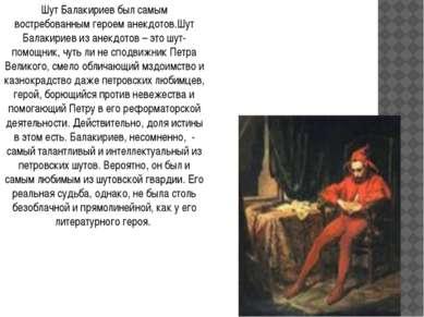 Шут Балакириев был самым востребованным героем анекдотов.Шут Балакириев из ан...