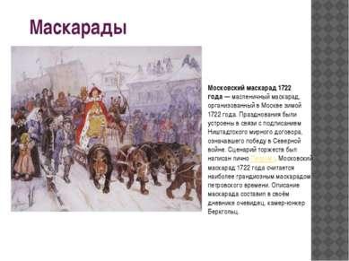 Маскарады Московский маскарад 1722 года— масленичный маскарад, организованны...