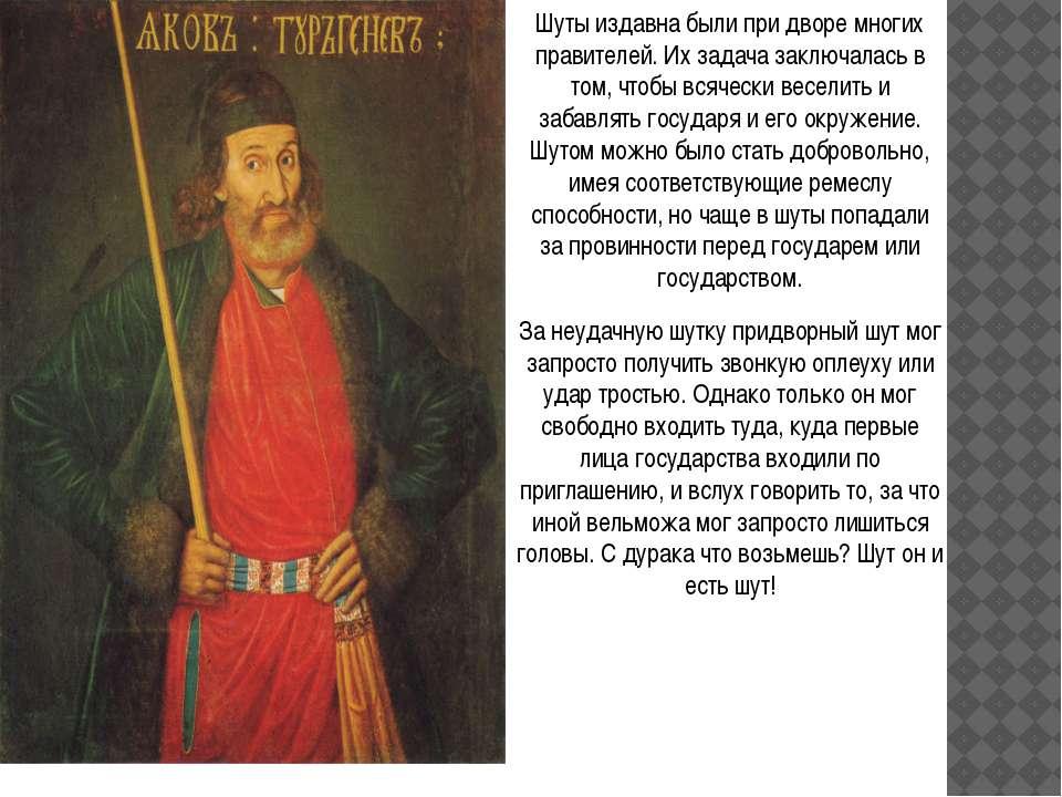 Шуты издавна были при дворе многих правителей. Их задача заключалась в том, ч...