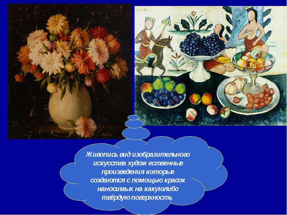 Живопись вид изобразительного искусства художественные произведения которые с...
