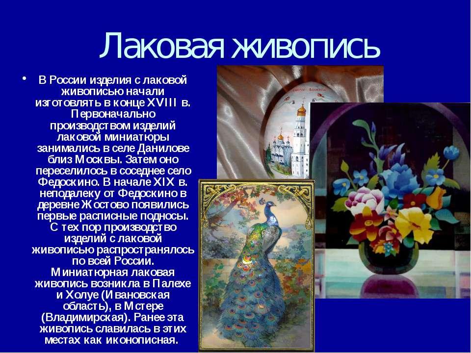 Лаковая живопись В России изделия с лаковой живописью начали изготовлять в ко...