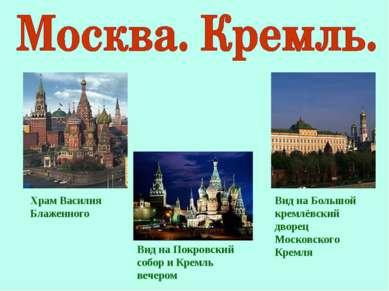 Вид на Большой кремлёвский дворец Московского Кремля Храм Василия Блаженного ...