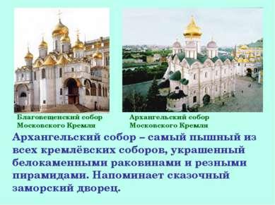 Благовещенский собор Московского Кремля Архангельский собор Московского Кремл...