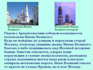 Колокольня Ивана Великого Колокольня Ивана Великого вечером Рядом с Архангель...