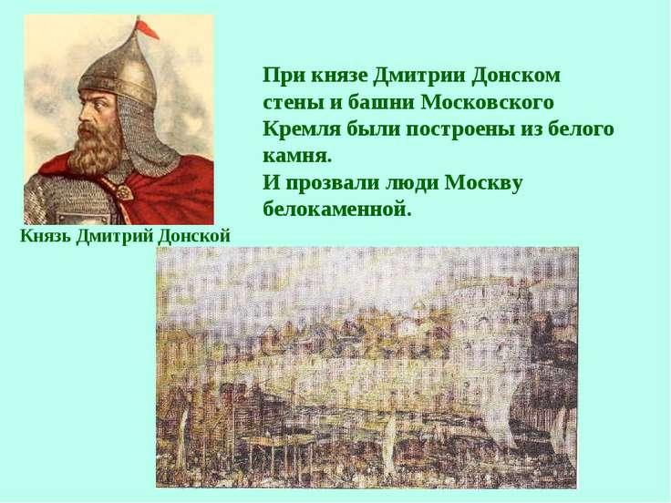При князе Дмитрии Донском стены и башни Московского Кремля были построены из ...