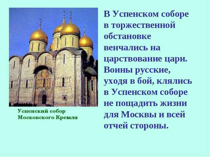 Успенский собор Московского Кремля В Успенском соборе в торжественной обстано...
