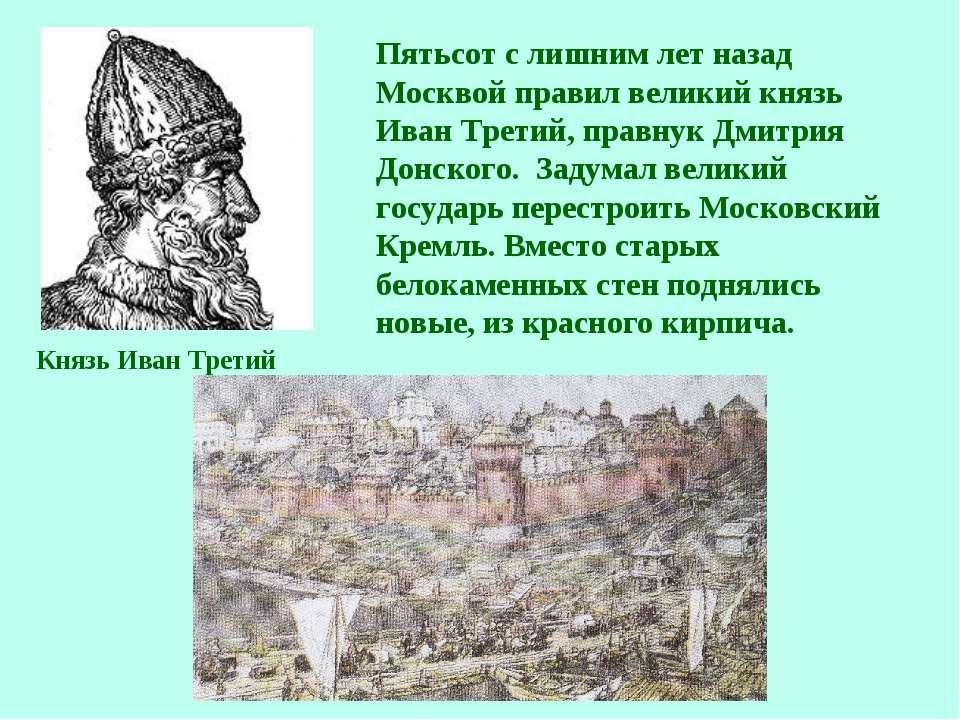 Князь Иван Третий Пятьсот с лишним лет назад Москвой правил великий князь Ива...