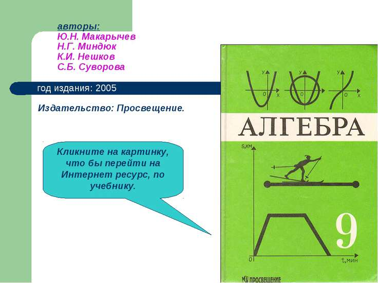 авторы: Ю.Н. Макарычев Н.Г. Миндюк К.И. Нешков С.Б. Суворова год издания: 200...
