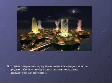 В строительную площадку превратится и «вода» - в море рядом с Сочи планируетс...