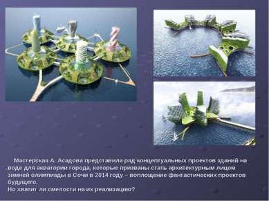 Мастерская А. Асадова представила ряд концептуальных проектов зданий на воде ...