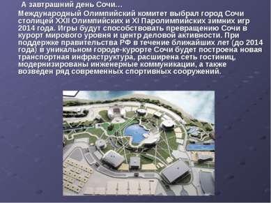 А завтрашний день Сочи… Международный Олимпийский комитет выбрал город Сочи с...