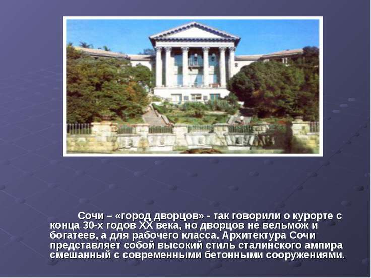 Сочи – «город дворцов» - так говорили о курорте с конца 30-х годов XX века, н...