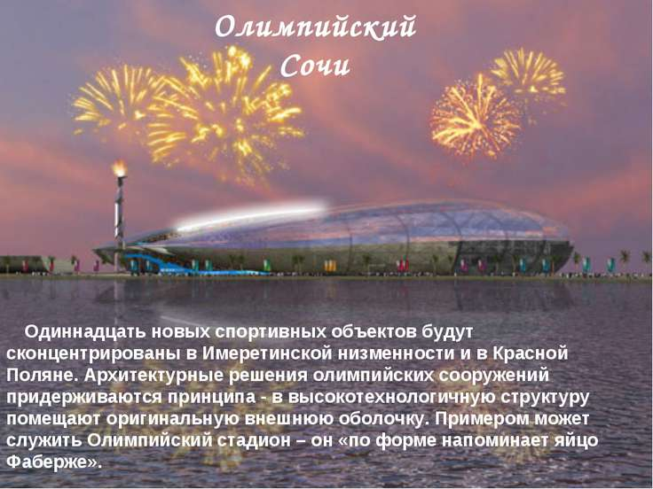 Олимпийский Сочи Олимпийский Сочи Одиннадцать новых спортивных объектов будут...