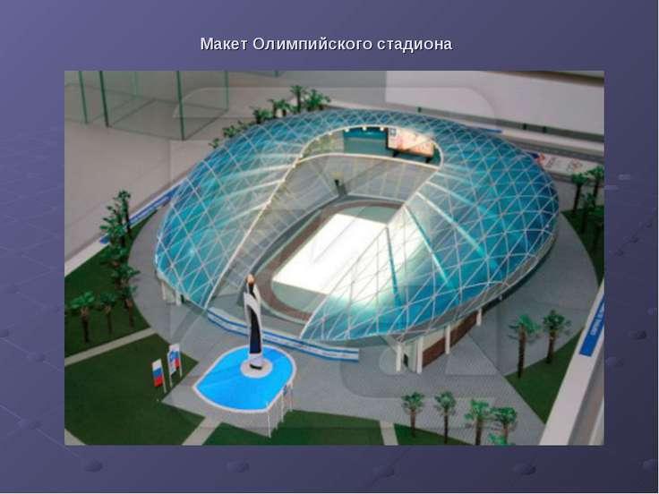 Макет Олимпийского стадиона