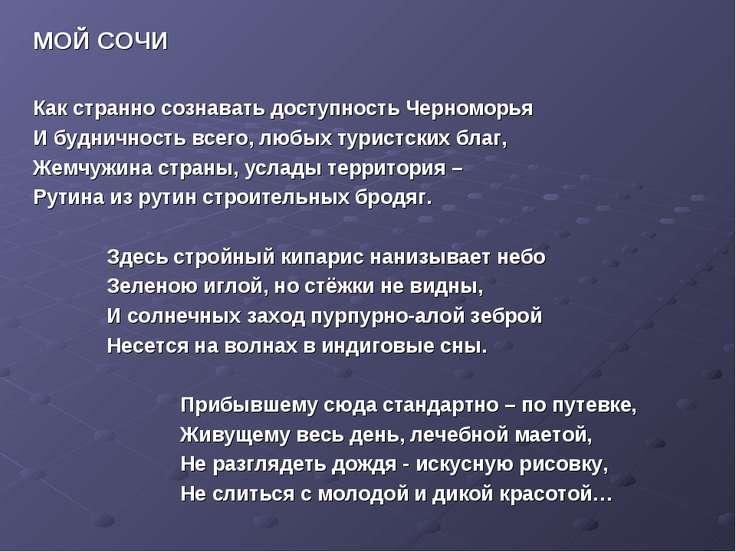 МОЙ СОЧИ Как странно сознавать доступность Черноморья И будничность всего, лю...