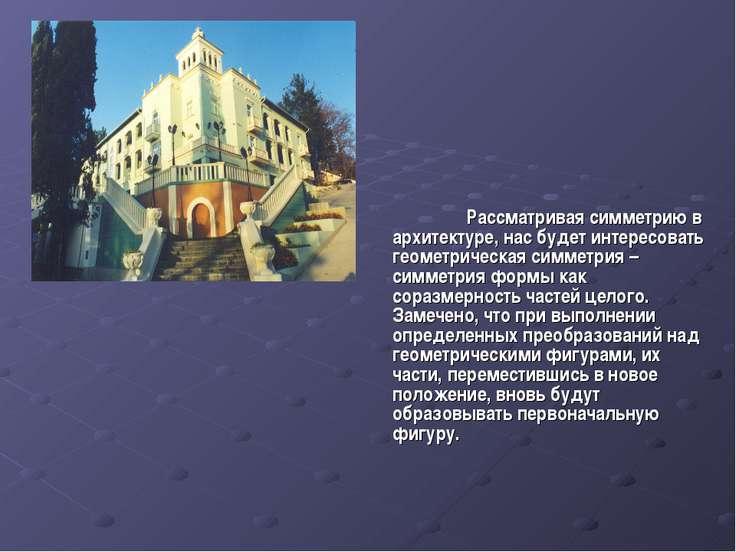 Рассматривая симметрию в архитектуре, нас будет интересовать геометрическая с...