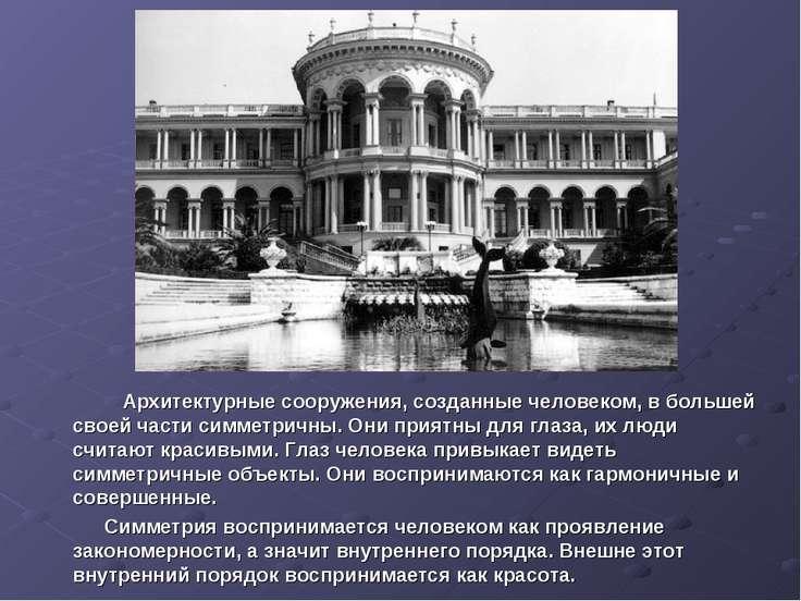 Архитектурные сооружения, созданные человеком, в большей своей части симметри...