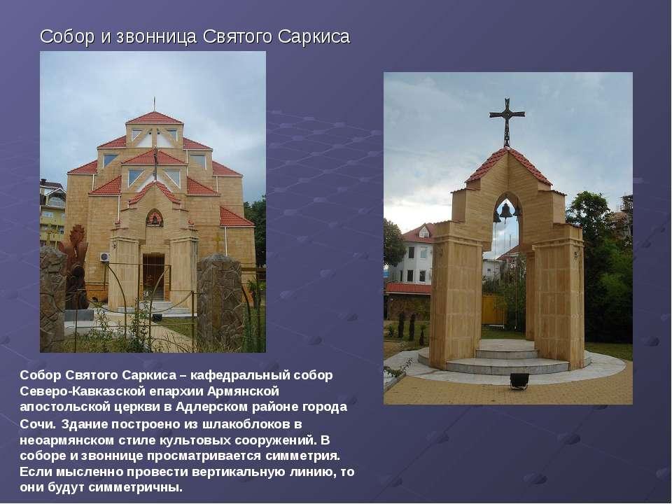 Собор и звонница Святого Саркиса Собор Святого Саркиса – кафедральный собор С...