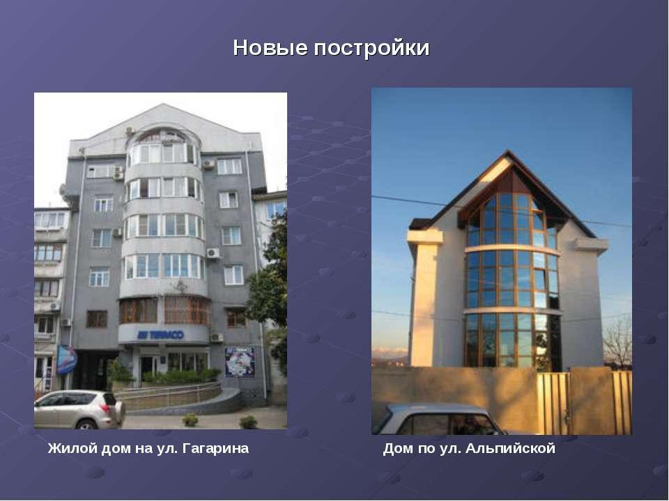 Новые постройки Жилой дом на ул. Гагарина Дом по ул. Альпийской
