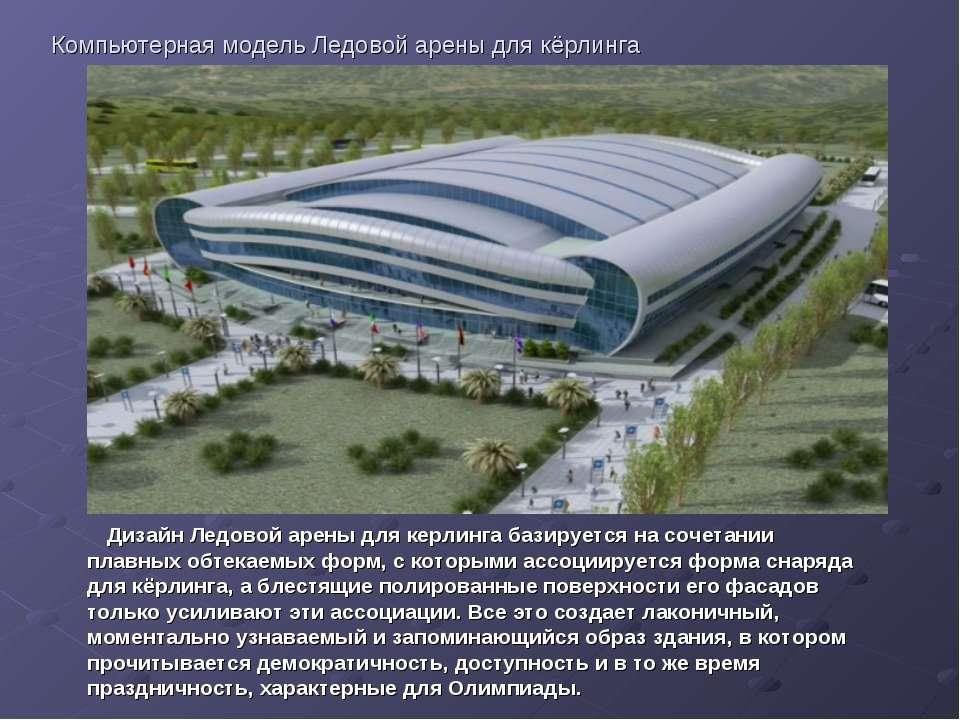 Компьютерная модель Ледовой арены для кёрлинга Дизайн Ледовой арены для керли...