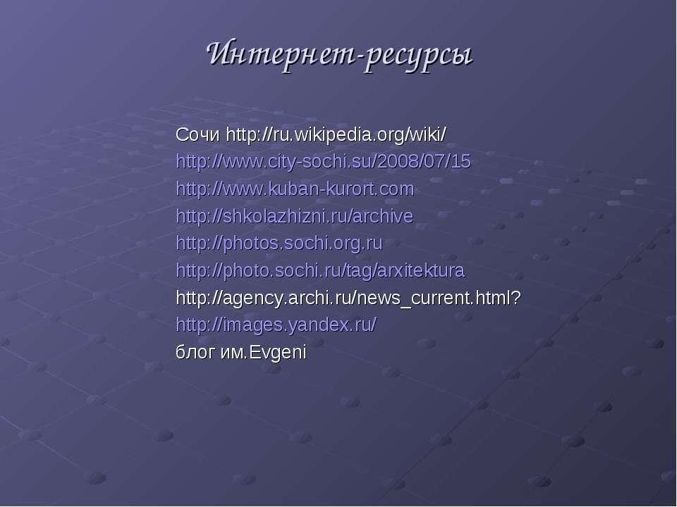 Интернет-ресурсы Сочи http://ru.wikipedia.org/wiki/ http://www.city-sochi.su/...