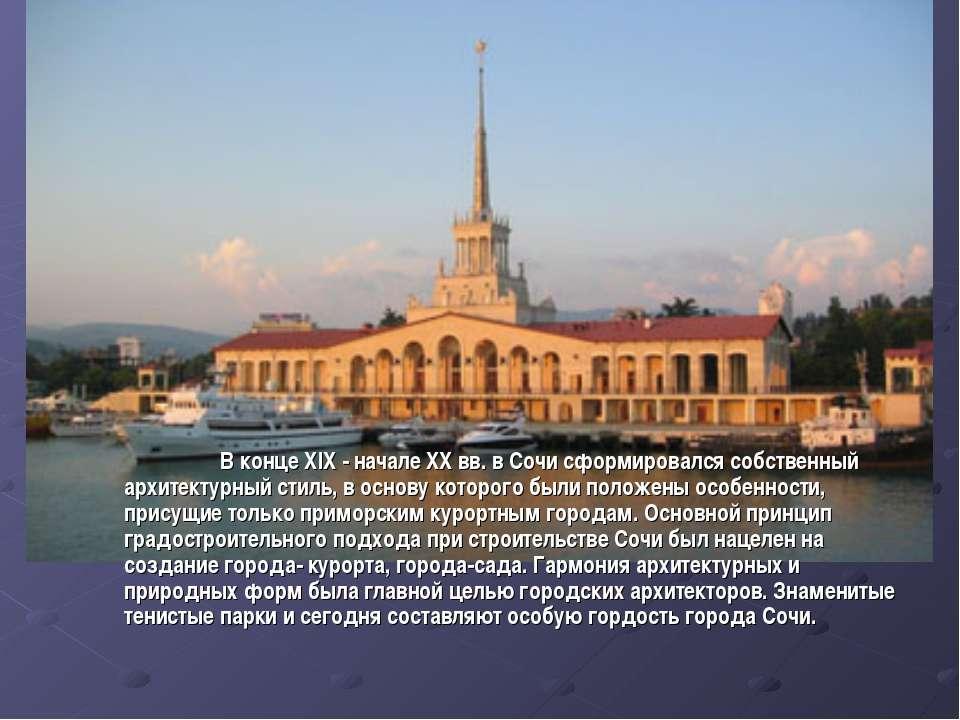 В конце XIX - начале XX вв. в Сочи сформировался собственный архитектурный ст...